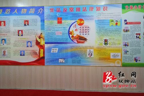 双牌县首家青少年法治教育基地建成开放