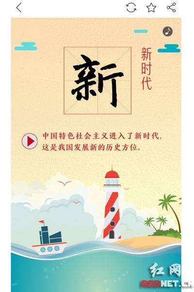 """为十九大""""打call"""" 红网h5激活""""新""""意"""