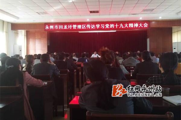 回龙圩管理区迅速掀起学习贯彻党的十九大精神热潮