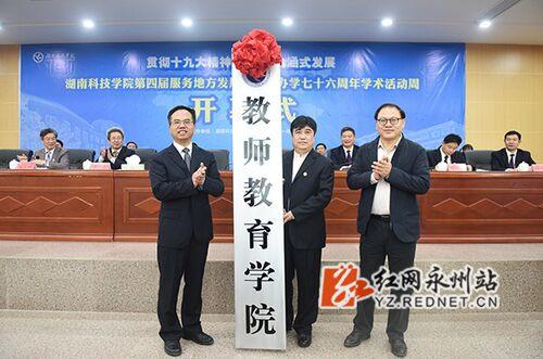 湖南科技学院举行第四届服务地方发展论坛暨办学76周年学术活动周