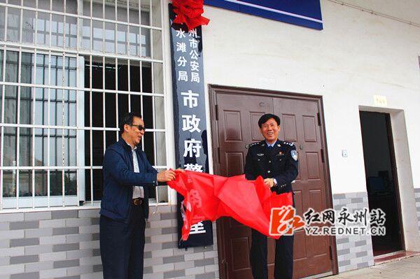 冷水滩公安分局市政府警务室揭牌成立