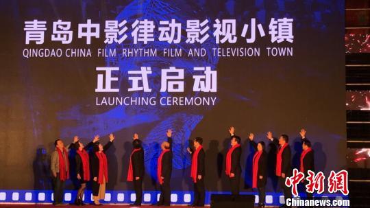 颁奖典礼后,青岛中影律动影视小镇正式启动。李英 摄