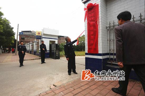 宁远县公安局东溪派出所举行揭牌仪式