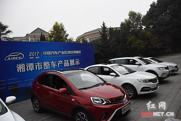 湘潭市举行汽车产业发展专家座谈会 共商千亿大计