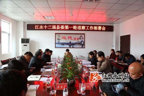 江永第十二届县委第一轮常规巡察正式启动