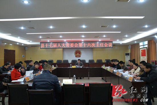县人大常委会召开第十六次主任会议