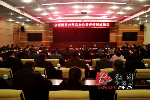 宁远县召开省委脱贫攻坚常态化督查组情况通报会议