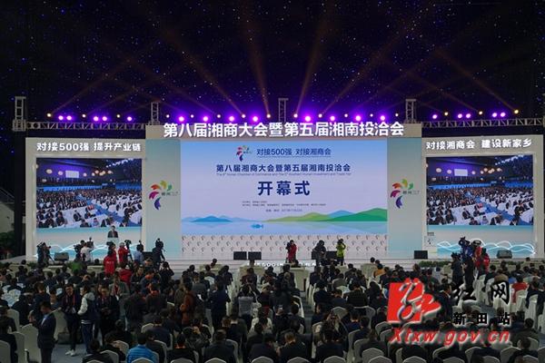 新田在第八届湘商大会上签约投资20亿元项目