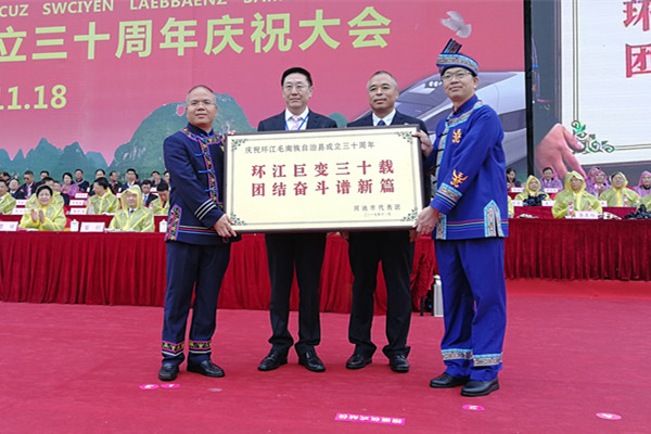Happy 30th anniversary to South China's Huanjiang Maonan county