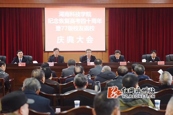 湖南科技学院:举行纪念恢复高考四十周年暨77级校友返校活动