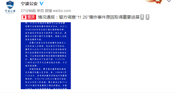 宁波市公安局官方微博截图