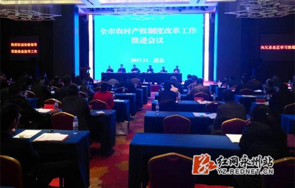 全市农村产权制度改革推进会在道县召开