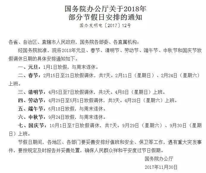 ▲《国务院办公厅关于2018年部分节假日安排的通知》,全文截图如上。