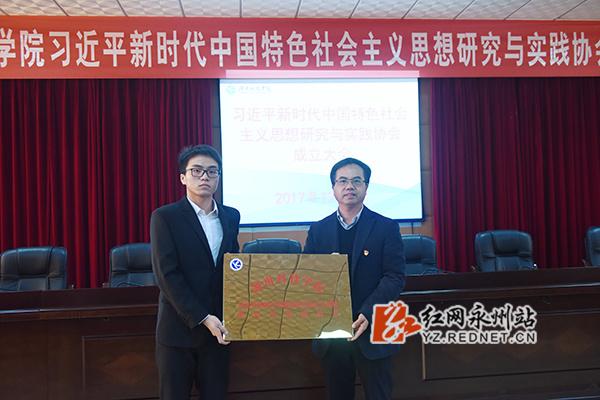 湖南科技学院成立习近平新时代中国特色社会主义思想研究与实践协会