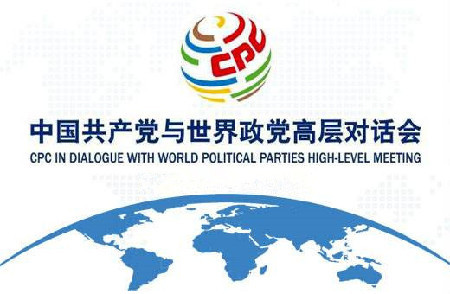 中国共产党的执政理念是世界的一股清新风气