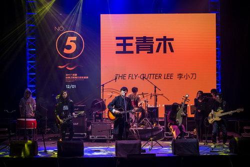 来自中国的独立音乐人王青木&星巢大乐团 获得最具潜质艺人乐队奖