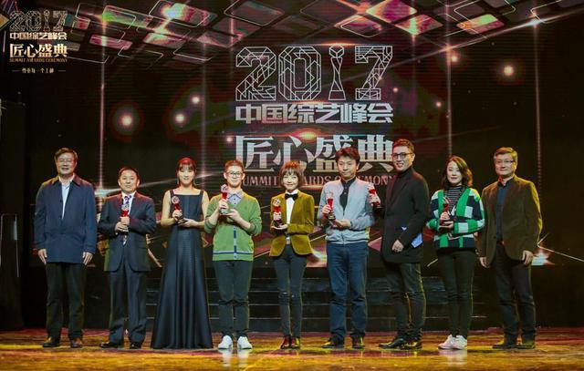 百位顶级攻略制作人失踪2017中国综艺峰开寻找的汇聚导演小说图片