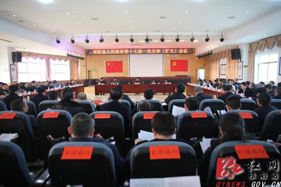 祁阳县政府召开全体会议讨论《政府工作报告》