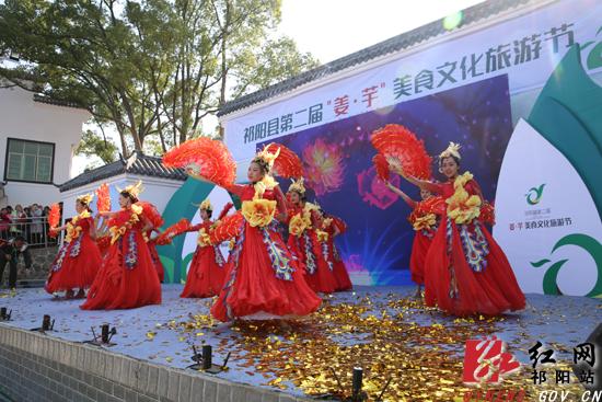 祁阳第二届攻略美食文化旅游节开幕腾讯魔域大全姜芋图片
