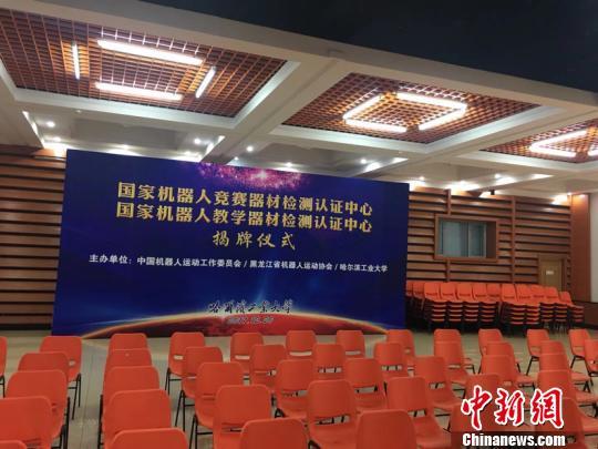 中国机器人竞赛器材和教学器材将有国家标准