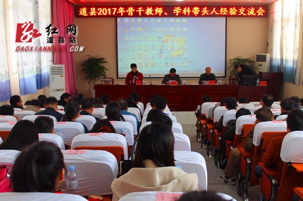 道县召开2017年骨干教师、学科带头人经验交流会