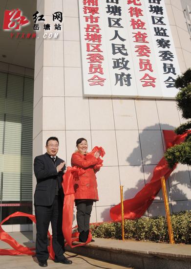岳塘区: 湘潭市首家监察委员会揭牌