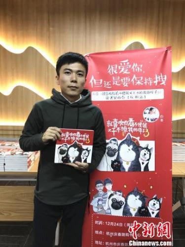 图为:漫画家白茶。刘文彬 摄