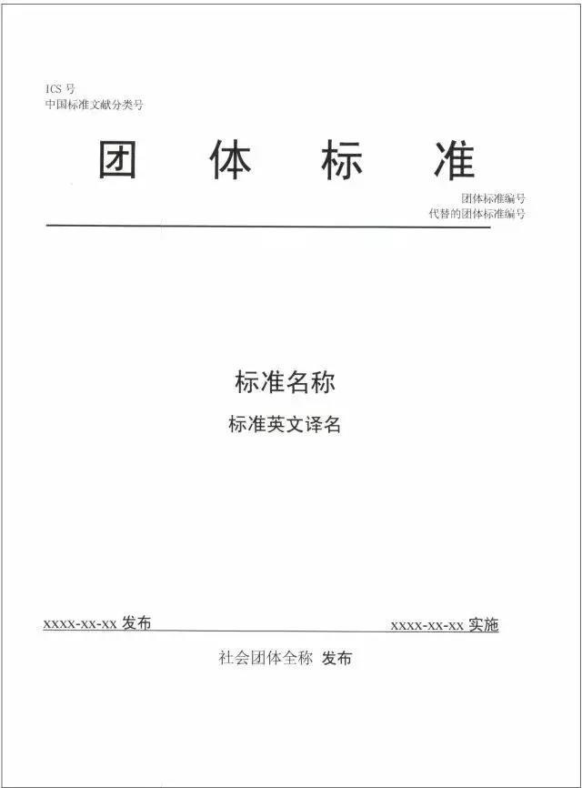 质检总局、国家标准委、民政部印发《团体标准管理规定(试行)》