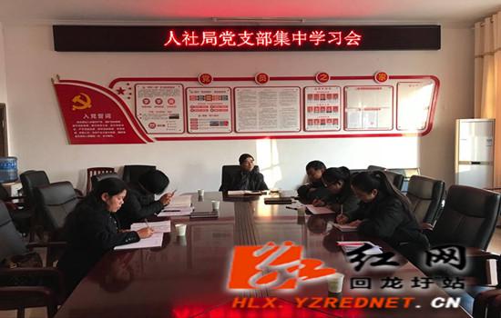 回龙圩:人社局党支部书记上党课贯彻十九大精神