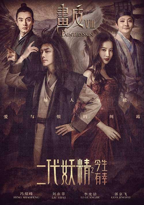 《二代妖精》海报1