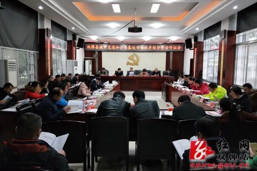 双牌县召开城市交通和公共客运市场秩序综合整治听证会