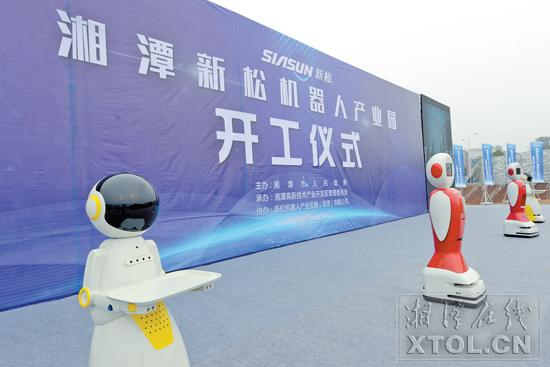 """湘潭新松机器人产业园开工仪式上,新松多款多功能智能机器人作为""""嘉宾""""亮相。"""