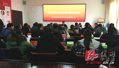 宁远县召开社会扶贫培训会议