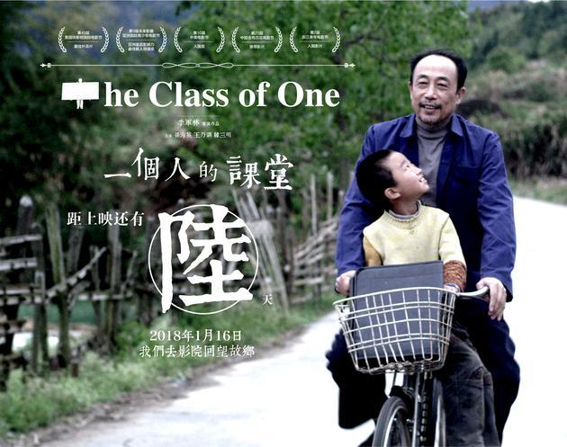 电影《一个人的课堂》海报