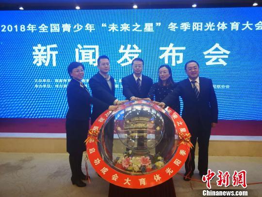 """全国青少年""""未来之星""""冬季阳光体育大会将在哈尔滨举行"""