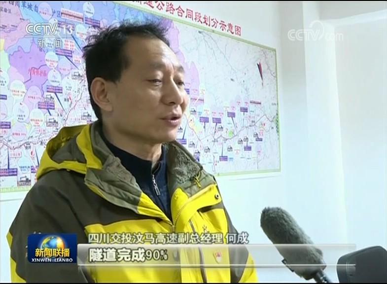 四川交投汶马高速副总经理 何成:2018年计划路基完成100%,桥梁完成100%,隧道完成90%。