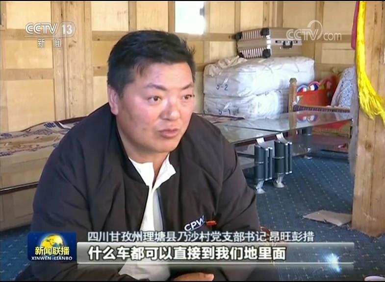 四川甘孜州理塘县乃沙村党支部书记 昂旺彭措:什么车都可以直接到我们的地里面,直接到仓库里面装货,马上以最快的速度去成都。