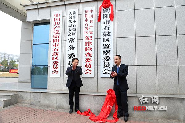 1月13日,衡阳市石鼓区监察委员会正式揭牌成立.