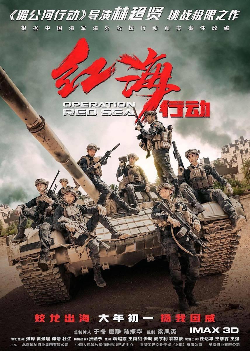 《红海行动》展现中国军魂 超强战斗力获国际