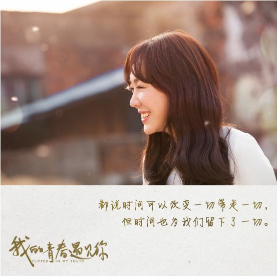 《我的青春遇见你》曝生活箴言组图 魏千翔姜妍携手忆往昔