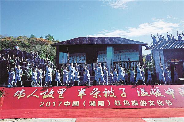 2017年中国湖南红色旅游节.jpg