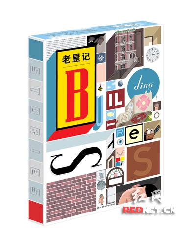 打破传统阅读 可看可玩的经典图像小说《老屋记》来了!