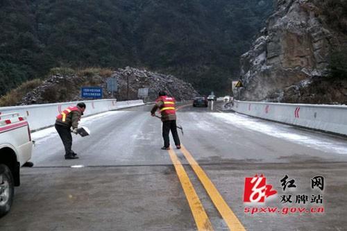 双牌县公路部门严阵以待 坚守抗雪第一线