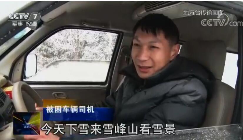 司机被困雪峰天险 交警推车助其解困