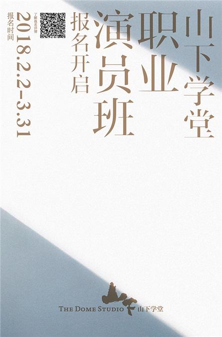 """为了""""更好"""" 山下学堂发布""""职业演员班""""招生计划"""