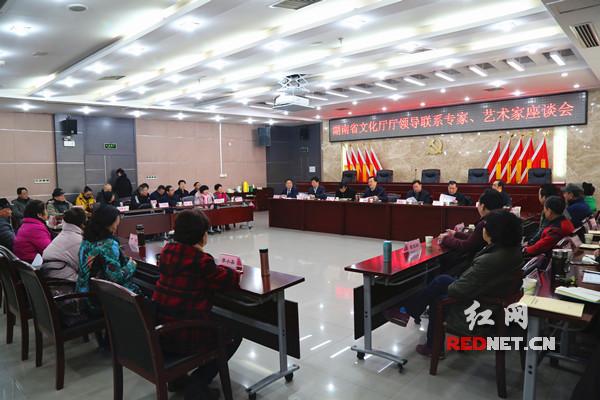 湖南省文化厅邀请专家、艺术家为文化工作献计献策