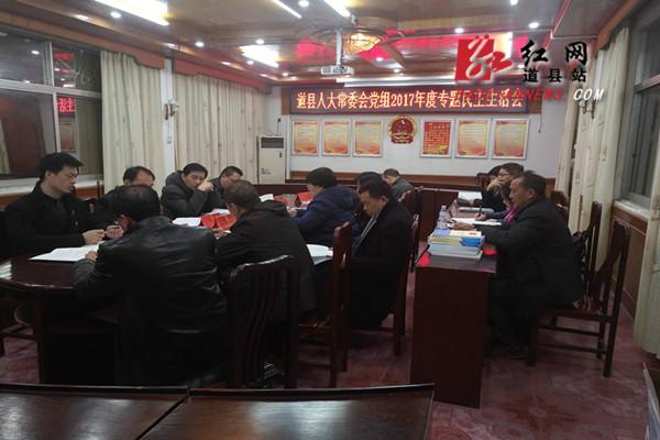道县召开人大常委会党组2017年度专题民主生活会