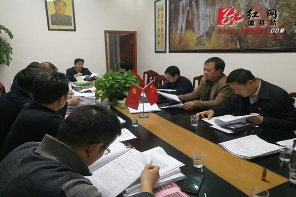 道县召开城区学位建设攻坚工作研究会