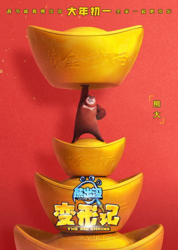 电影《熊出没·变形记》海报 图片来源:新华网