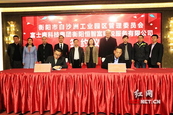 富士康将在衡阳设立集团财会共享中心项目